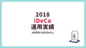 2018 iDeCo 運用実績報告