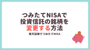 楽天証券つみたてNISAの投資信託の銘柄(商品)を変更する方法