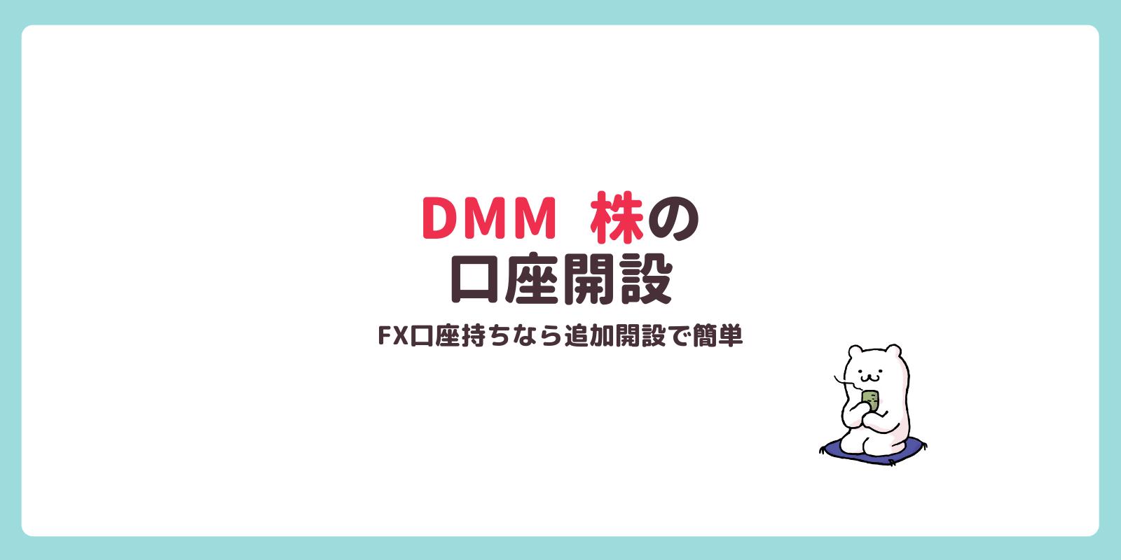 DMM株の口座開設方法